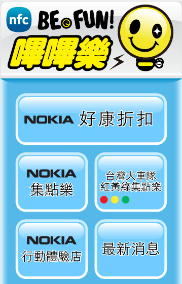 Nokia to Launch NFC Tag Applications in Taiwan